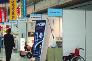 産業フェア2009
